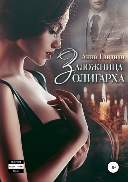 Анна Гвидичи «Заложница олигарха»