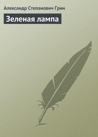 «Зеленая лампа» Александр Грин