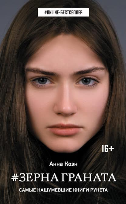 «#Зерна граната» Анна Коэн