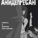 «Антидепрессант» Андрей Райдер