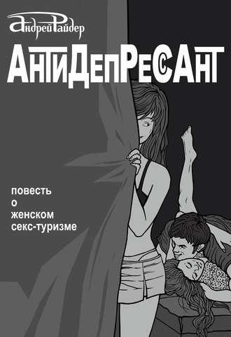 Андрей Райдер «Антидепрессант»