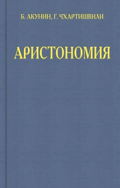 «Аристономия» Борис Акунин, Григорий Чхартишвили