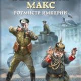 «Безумный Макс. Ротмистр Империи» Михаил Ланцов