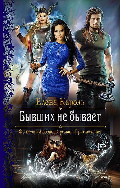 Елена Кароль «Бывших не бывает»
