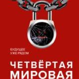 «Четвертая мировая война. Будущее уже рядом» Андрей Курпатов