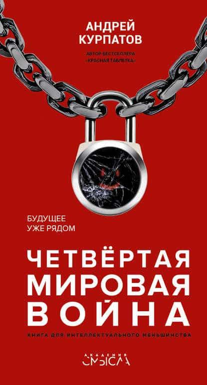 Андрей Курпатов «Четвертая мировая война. Будущее уже рядом»