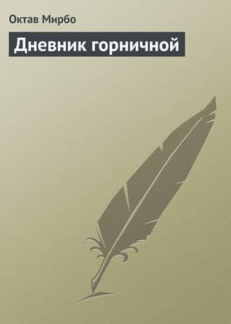Октав Мирбо «Дневник горничной»