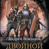 «Двойной горизонт» Андрей Земляной