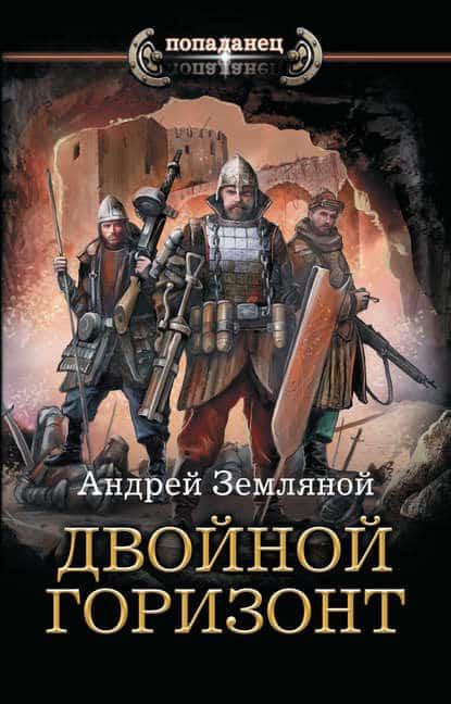Андрей Земляной «Двойной горизонт»