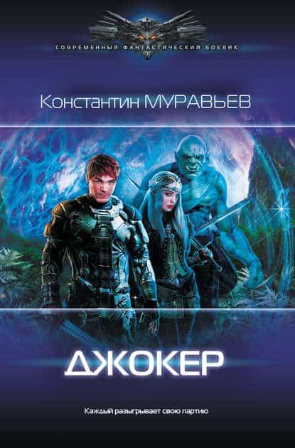 «Джокер» Константин Муравьёв