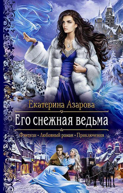 Екатерина Азарова «Его снежная ведьма»