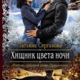 «Хищник цвета ночи» Татьяна Серганова