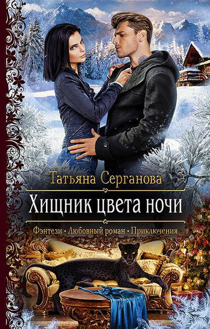 Татьяна Серганова «Хищник цвета ночи»