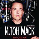 «Илон Маск: Tesla, SpaceX и дорога в будущее» Эшли Вэнс