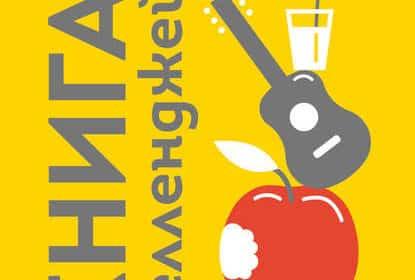 «Книга челленджей. 60 программ, формирующих полезные привычки» Розанна Каспер