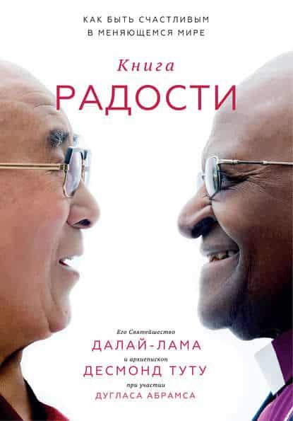 Далай-лама XIV, Десмонд Туту, Дуглас Абрамс «Книга радости. Как быть счастливым в меняющемся мире»