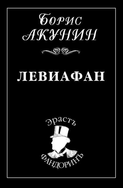 Борис Акунин «Левиафан»