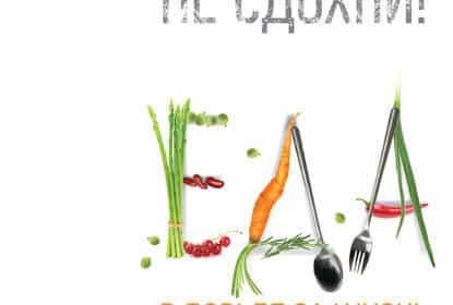 «Не сдохни! Еда в борьбе за жизнь» Майкл Грегер