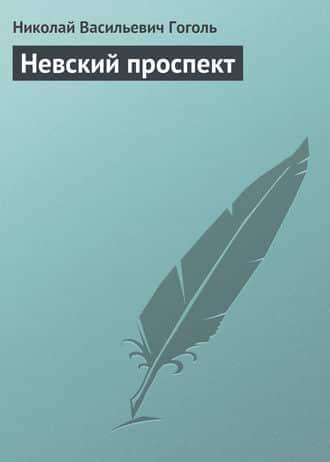 Николай Гоголь «Невский проспект»