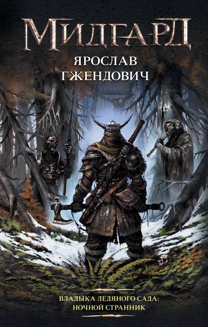 «Ночной Странник» Ярослав Гжендович