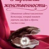 «Очарование женственности» Хелен Анделин