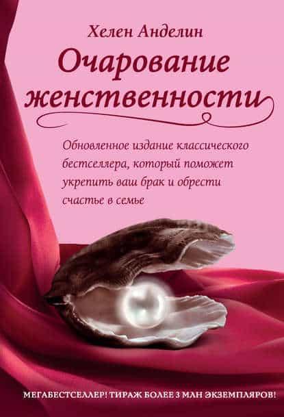 Хелен Анделин «Очарование женственности»