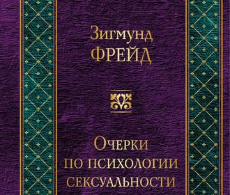«Очерки по психологии сексуальности (сборник)» Зигмунд Фрейд