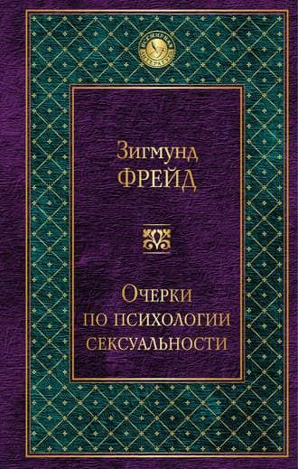 Зигмунд Фрейд «Очерки по психологии сексуальности (сборник)»