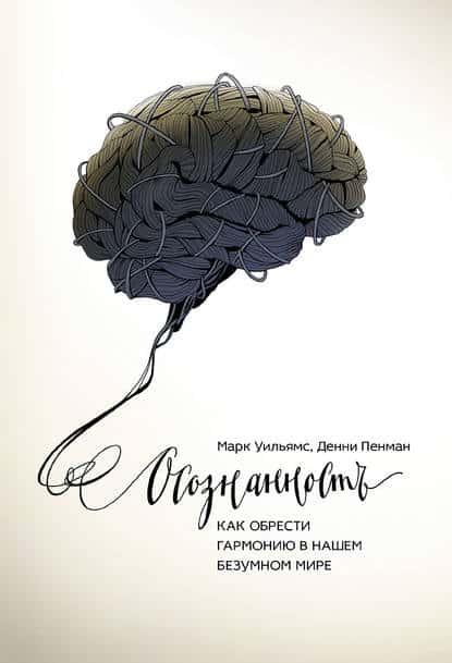 Марк Уильямс, Денни Пенман «Осознанность. Как обрести гармонию в нашем безумном мире»