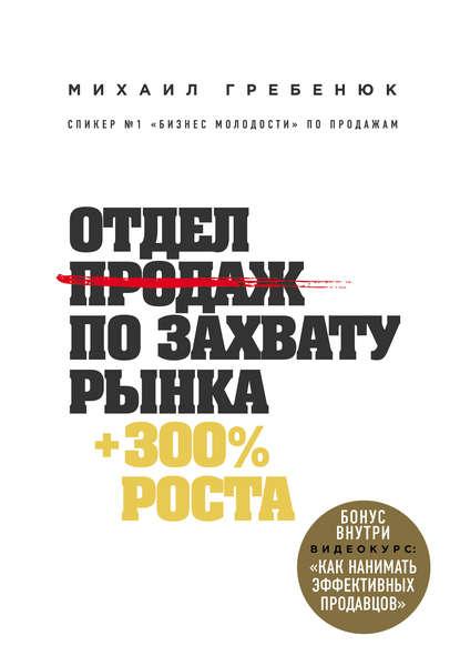 «Отдел продаж по захвату рынка» Михаил Гребенюк
