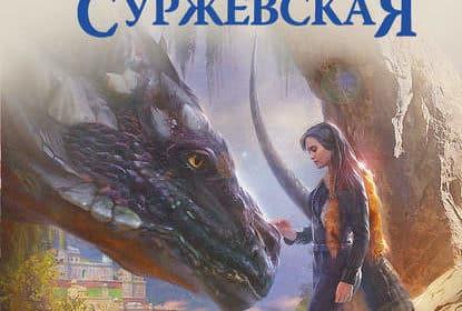 «Проникновение» Марина Суржевская