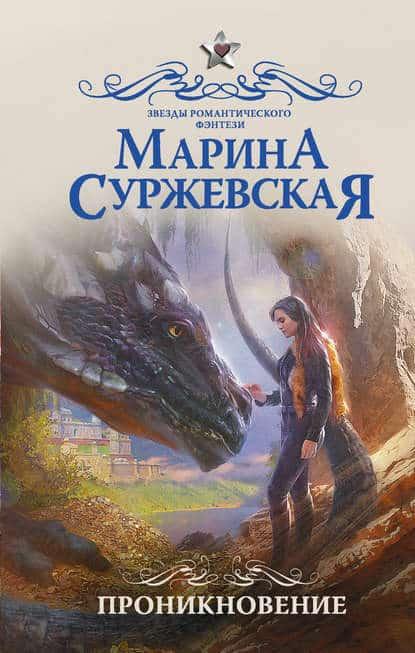 Марина Суржевская «Проникновение»