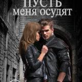 «Пусть меня осудят» Ульяна Соболева