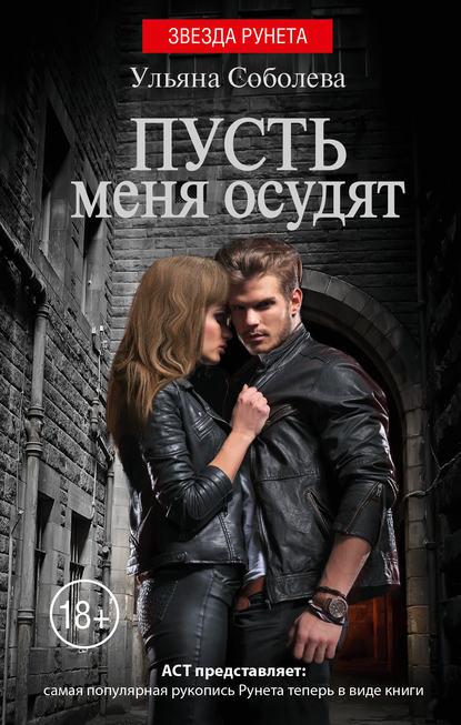 Ульяна Соболева «Пусть меня осудят»