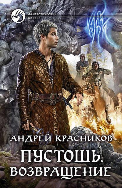 «Пустошь. Возвращение» Андрей Красников