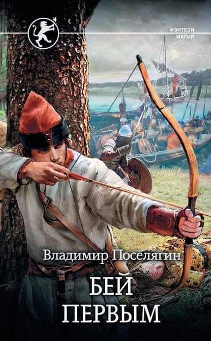 Владимир Поселягин «Русич. Бей первым»