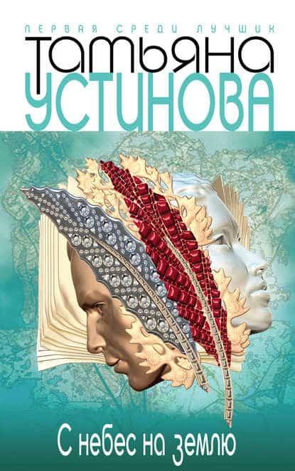 Татьяна Устинова «С небес на землю»