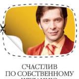 «Счастлив по собственному желанию. 12 шагов к душевному здоровью» Андрей Курпатов