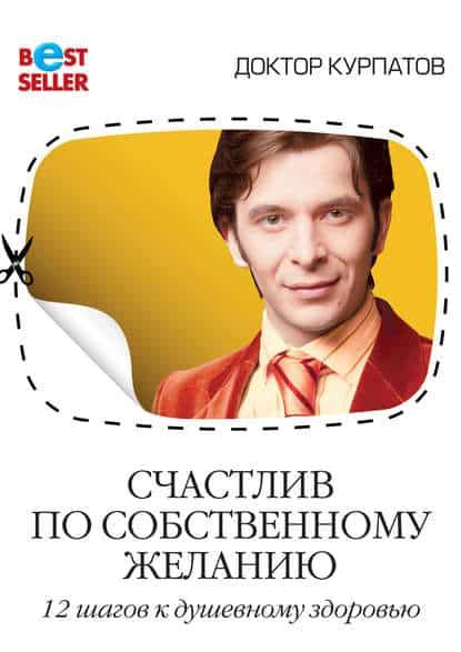 Андрей Курпатов «Счастлив по собственному желанию. 12 шагов к душевному здоровью»