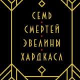 «Семь смертей Эвелины Хардкасл» Стюарт Тёртон