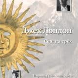 «Сердца трех» Джек Лондон