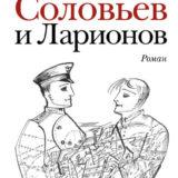 «Соловьев и Ларионов» Евгений Водолазкин