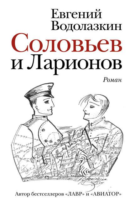 Евгений Водолазкин «Соловьев и Ларионов»