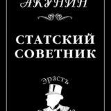 «Статский советник» Борис Акунин