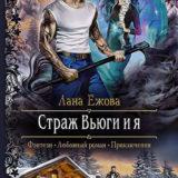 «Страж Вьюги и я» Лана Ежова