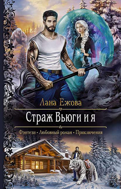 Лана Ежова «Страж Вьюги и я»