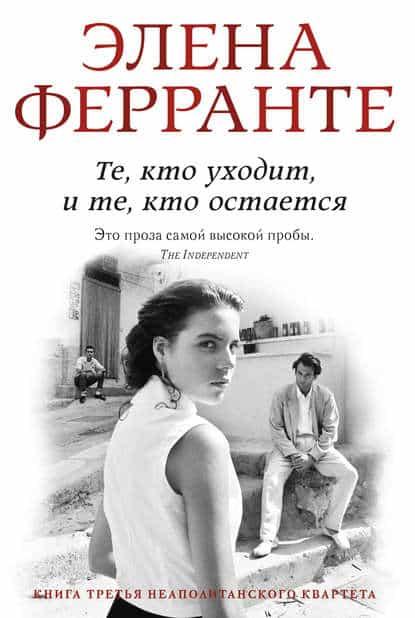 Элена Ферранте «Те, кто уходит и те, кто остается»