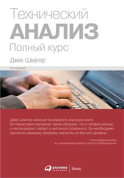 «Технический анализ: Полный курс» Джек Швагер