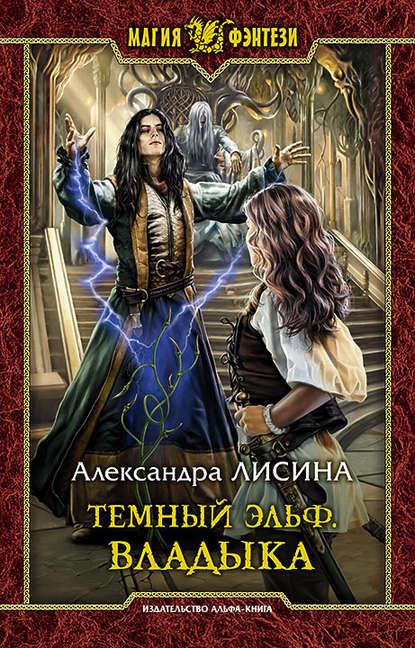 Александра Лисина «Темный эльф. Владыка»
