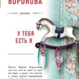«У тебя есть я» Мария Воронова